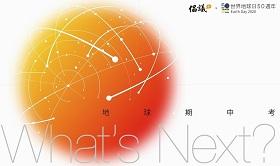 【世界地球日50周年專題】地球期中考,What's next ?