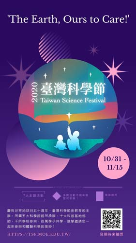 2020第一屆臺灣科學節盛大展開!