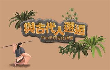 竹山史前文化特展