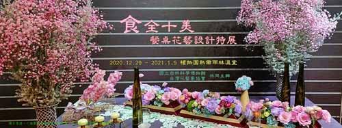 植物園展出《食全十美-餐桌花藝設計》特展