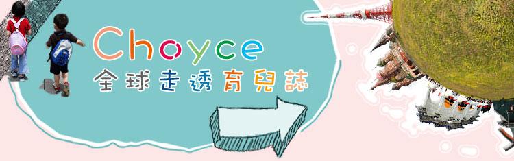 Choyce全球走透育兒誌
