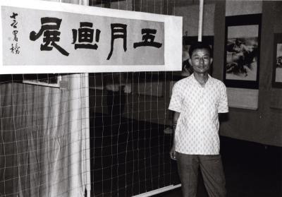 1950年代,劉國松與同儕共組 「五月畫會」,標示台灣現代藝術運動風生水起。