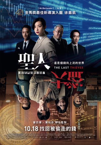 《聖人大盜》也許不算成功,但別出新意的選材與募資方式,為台灣電影史立下重要里程碑。