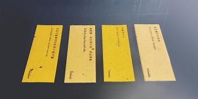 揉合薑黃與月桂葉的「薑黃紙」,耀眼的紙材上,印著燙金的詩句,是寫給新移民的祝福。(FENKO鳳嬌催化室提供)