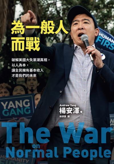楊安澤所寫的《為一般人而戰》有中文版。(遠流出版公司提供)