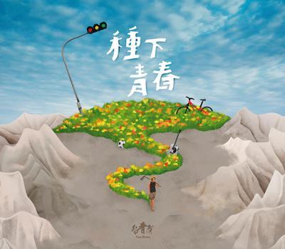 台青蕉的專輯:《種下青春》。(台青蕉樂團提供)