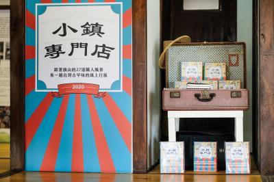 台青蕉將田野調查的成果,匯集出書《小鎮專門店》,介紹小鎮上27道職人風景。