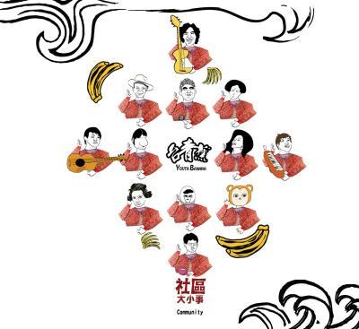 台青蕉的專輯:《社區大小事》。(台青蕉樂團提供)