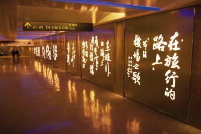 與方文山跨界合作的書法光牆,成為無數旅人打卡留念的景點。