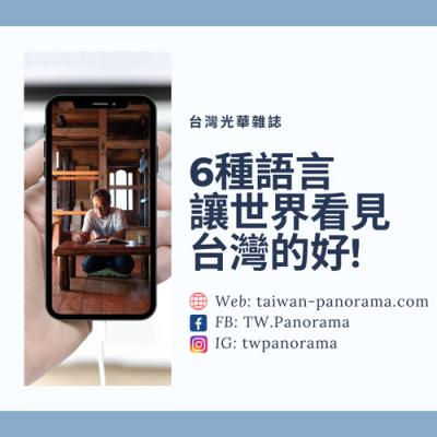 台灣光華雜誌官方網站