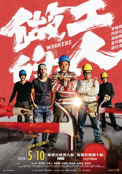 戲劇《做工的人》有天馬行空的發財夢、演員操作工地機具的真實,也有人與人之間愛恨交織的情感,將小人物認命不認輸的精神,透過戲劇直入人心。(大慕影藝提供)