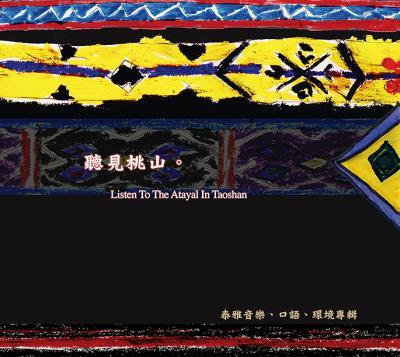 2010年在《聽見桃山》計畫中,記錄部落裡隸屬於泰雅族的霞喀羅群的吟唱。