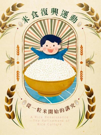 米食復興運動