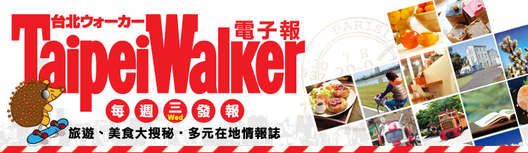 Taipei Walker電子報
