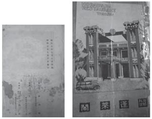 「東薈芳」的圖片搜尋結果