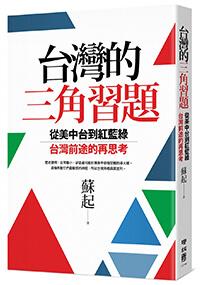 台灣的三角習題:從美中台到紅藍綠,台灣前途的再思考