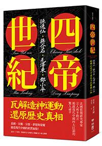 四帝世紀:孫逸仙•蔣介石•毛澤東•鄧小平,翻轉近現代中國政治的關鍵人物