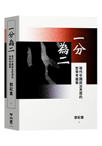 一分為二:現代中國政治思想的哲學考掘學