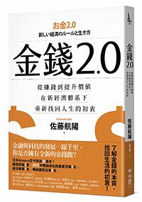 金錢2.0:從賺錢到提升價值,在新經濟體系下,重新找回人生的初衷