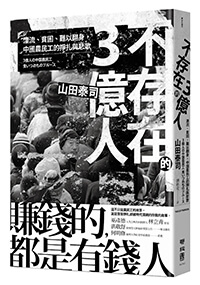 不存在的3億人:漂流、貧困、難以翻身,中國農民工的掙扎與悲歌