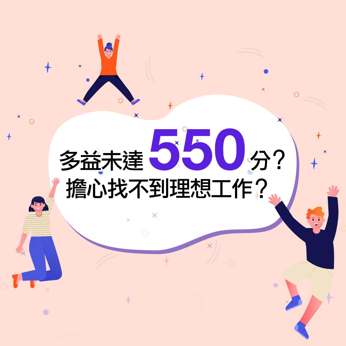 toeic550