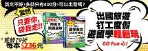 「時間在變,熱忱不變」30週年慶雜誌訂閱優惠 ﹥雜誌訂半年就送「韓版休閒後背包」!訂一年則送「韓國LONGBO30週年慶雜誌訂閱優惠