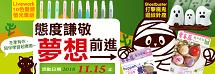 「態度謙敬,夢想前進」常春藤雜誌訂閱優惠!