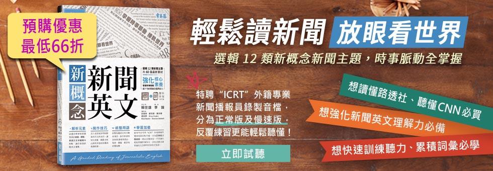 大師教你輕鬆看新聞英文,《新概念新聞英文》單書預購75折,買套書再送你711百元禮券!
