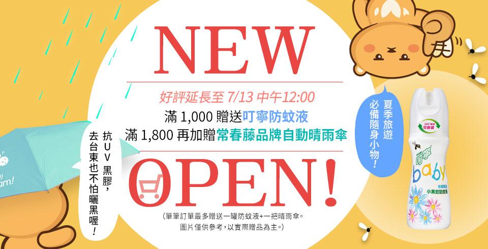 New Open! 全館單筆滿1000即贈叮寧防蚊液,滿1800再送常春藤品牌晴雨傘!