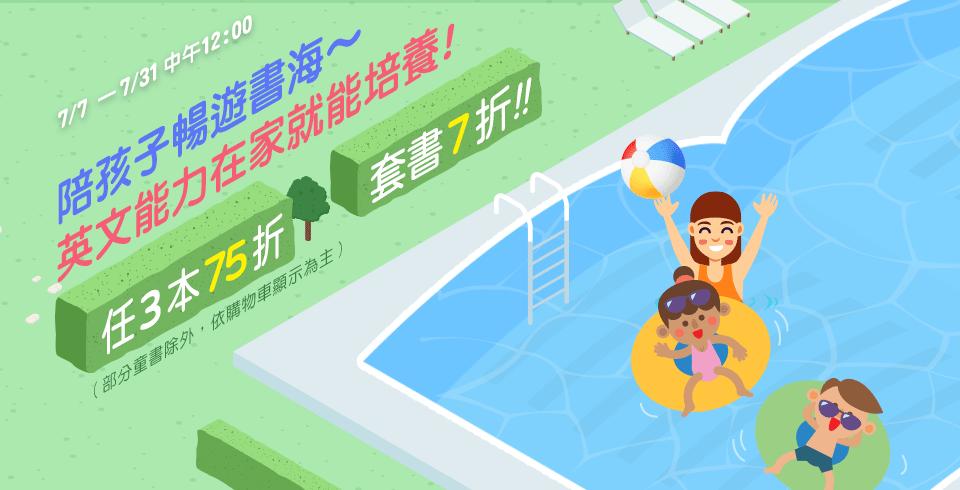 SUMMER企劃∼童書任3本75折 套書7折!