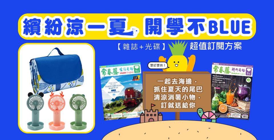 清涼消暑小物,訂就送給你~ 訂閱【雜誌+光碟】一年即送「防潮沙灘野餐墊」,二年再加送「造型手持風扇(顏色隨機)」!