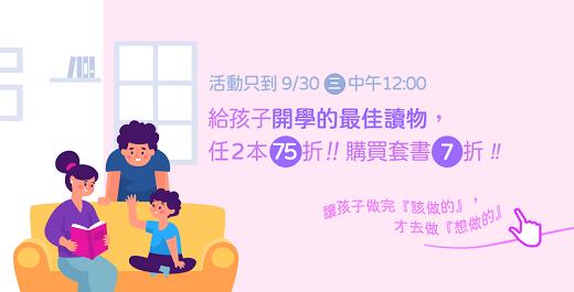 Hey Baby開學慶~兒童書系任2本75折,套書7折