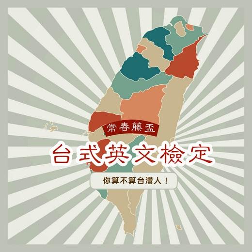 快來測《台式英文檢定》看你是不是正港台灣人!