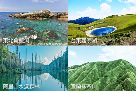欸!連假你要去哪玩?台灣旅遊景點提案