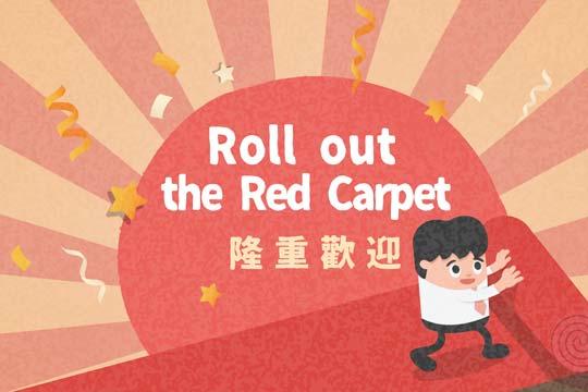 隆重歡迎 Roll out the Red Carpet
