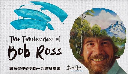 跟著爆炸頭老師 一起歡樂繪畫 The Timelessness of Bob Ross