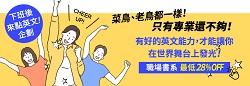 幫孩子找回學習語言的專注力!