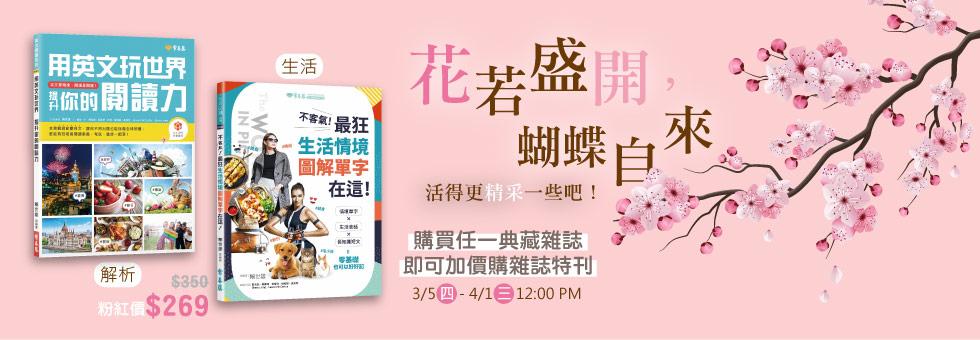 購買典藏雜誌,即可用粉紅價269元加購雜誌特刊!