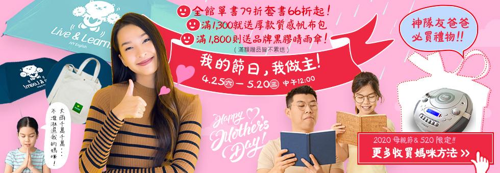 2020母親節與520限定,神隊友爸爸必買,專為學習語言開發的多模式語言學習機,滿1800再送常春藤品牌晴雨傘!