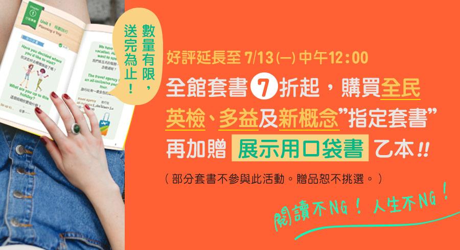 【開幕慶】6/30中午12:00前買指定套書再送好書!