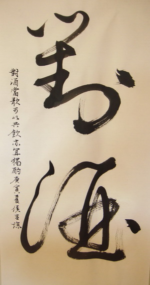 Pin By Emily Sun On Oriental Calligraphy Pinterest