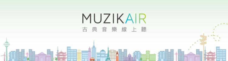 MUZIK Air 古典音樂線上聽