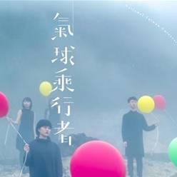 《氣球乘行者Ballooner》