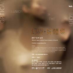 2017數位藝術策展案「幻視.身體場」