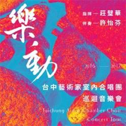 台中藝術家室內合唱團巡迴音樂會-樂動