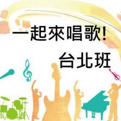 【一起來唱歌】輕鬆體驗音樂 快樂走出家門 台北班