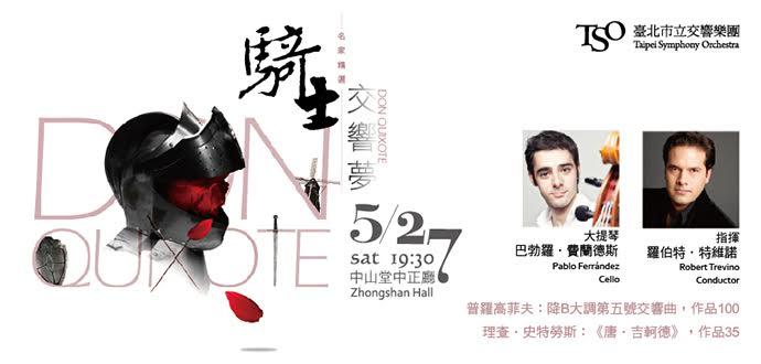 【TSO名家精選】騎士交響夢 Don Quixote (Art...