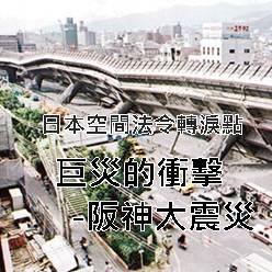 災難是日常生活的縮影 一探日本的災難教育 (四)