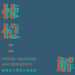悚憶:解紛─解嚴與臺灣當代藝術展