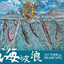 |絕對空間|「海波浪Seascape」李俊賢個展